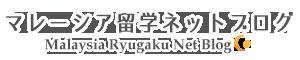 マレーシア留学ネットブログ