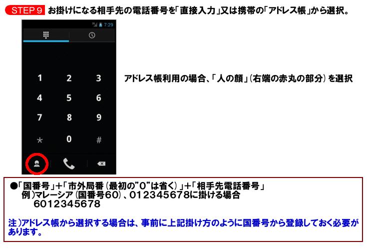マレーシア及び日本からの格安国際電話カード|マレーシア ...